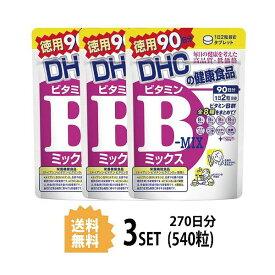 【送料無料】【3パック】 DHC ビタミンBミックス 徳用90日分×3パック (540粒) ディーエイチシー 【栄養機能食品(ナイアシン・ビオチン・ビタミンB12・葉酸)】