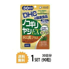 【送料無料】 DHC ノコギリヤシEX 和漢プラス 30日分 (90粒) ディーエイチシー サプリメント ノコギリ椰子 リコピン ビタミンD セレン 粒タイプ
