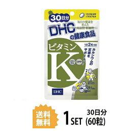 【送料無料】 DHC ビタミンK 30日分 (60粒) ディーエイチシー サプリメント ビタミンK CPP ビタミンD3 粒タイプ