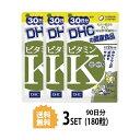 【送料無料】【3パック】 DHC ビタミンK 30日分×3パック (180粒) ディーエイチシー サプリメント ビタミンK CPP ビタ…