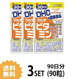 【送料無料】 【3パック】 DHC  マルチビタミン 30日分×3パック (90粒) ディーエイチシー サプリメント 葉酸 ビタミンP ビタミンC ビタミンE サプリ 健康食品 粒タイプ
