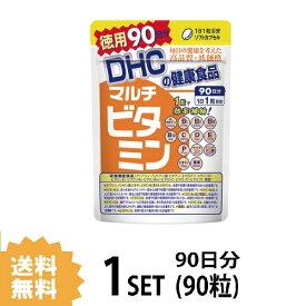 【送料無料】 DHC マルチビタミン 徳用90日分 (90粒) ディーエイチシー サプリメント 葉酸 ビタミンP ビタミンC ビタミンE サプリ 健康食品 粒タイプ