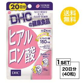 【お試しサプリ】【送料無料】 DHC ヒアルロン酸 20日分 (40粒) ディーエイチシー サプリメント スクワレン ビタミンB サプリ 健康食品 粒タイプ