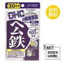 【お試しサプリ】【送料無料】 DHC ヘム鉄 20日分 (40粒) ディーエイチシー 栄養機能食品 サプリメント ミネラル 葉…