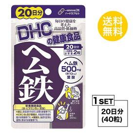 【お試しサプリ】【送料無料】 DHC ヘム鉄 20日分 (40粒) ディーエイチシー 栄養機能食品 サプリメント ミネラル 葉酸 ビタミンB 健康食品 粒タイプ 栄養機能食品 (鉄・ビタミンB12・葉酸)