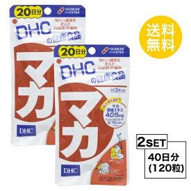 【お試しサプリ】【2個セット】【送料無料】 DHC マカ 20日分×2パック (120粒) ディーエイチシー サプリメント マカ ガラナ サプリ 健康食品 粒タイプ