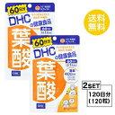 【2個セット】【送料無料】 DHC 葉酸 60日分×2パック (120粒) ディーエイチシー サプリメント 葉酸 ビタミンB 粒タ…