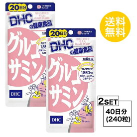 【お試しサプリ】【2個セット】【送料無料】 DHC グルコサミン 20日分×2パック (240粒) ディーエイチシー サプリメント II型コラーゲン コンドロイチン 粒タイプ
