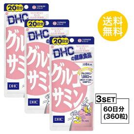 【お試しサプリ】【3個セット】【送料無料】 DHC グルコサミン 20日分×3パック (360粒) ディーエイチシー サプリメント II型コラーゲン コンドロイチン 粒タイプ