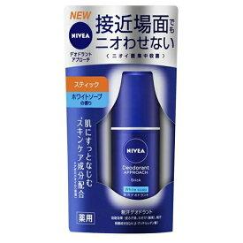 【送料無料】 NIVEA ニベア デオドラント アプローチ スティック ホワイトソープの香り 15g 汗 わき 花王 医薬部外品