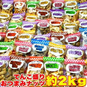 てんこ盛り☆おつまみナッツどっさり2kg(1kg×2)(さきいか入り!)