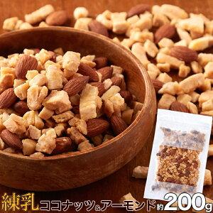 【送料無料】 食べれば食べるほど幸せ。美容健康おやつ☆練乳ココナッツ&アーモンド200g