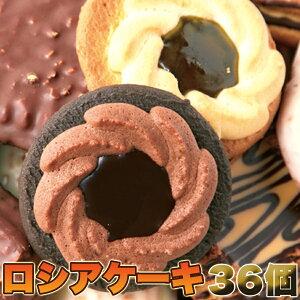 【リニューアル】老舗のロングセラー洋菓子!!ロシアケーキどっさり36個