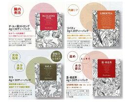 【薬膳茶】選べる4個セット! 温・美巡茶/リバティ/デ・ルー茶ストロング/サラ