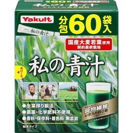 元気な畑 私の青汁240g(4gx60袋入) 【ヤクルト】