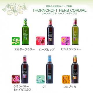 HERB CORDIAL ソーンクロフト ハーブコーディアル 375m 6種類から選べる3本セット(よりどり3本セット)【正規品】【リニューアル箱無タイプ】(※コムブッカは2月末入荷予定)
