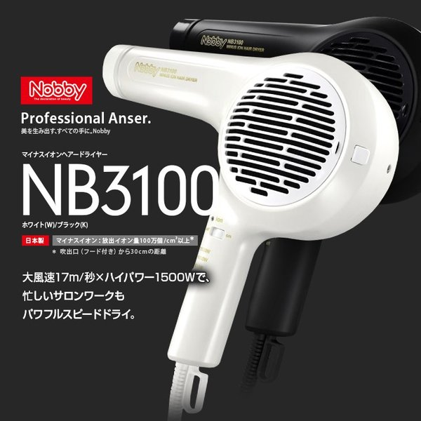 TESCOM NB3100(K)(W) Nobby ノビー NB3100 マイナスイオンドライヤー 1500W