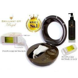 ブリリアントエピ ロイヤル セット/ハイパワー脱毛器/光レーザー/むだ毛/エステ・サロン専売品