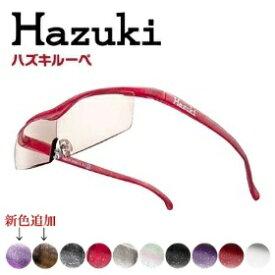 ハズキ コンパクト 1.6倍 カラーレンズ ブルーライト55%カット Hazuki ハズキルーペ