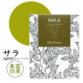 【薬膳茶】サラ4g×30ティーパック自然茶葉100%