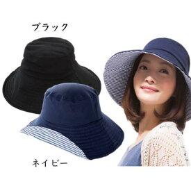COOL折りたためるUV日よけ帽子【ネイビー・ブラック】UVカット率99%●小型宅配便は2個まで