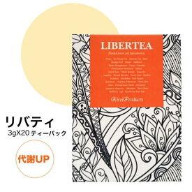 【薬膳茶】リバティ3g×20ティーパック 自然茶葉100% ダイエットサポート
