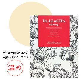 【薬膳茶】デ・ルー茶ストロング4g×30ティーパック 自然茶葉100%