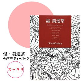 【薬膳茶】温・美巡茶(4g×30包)3袋セット 自然茶葉100%