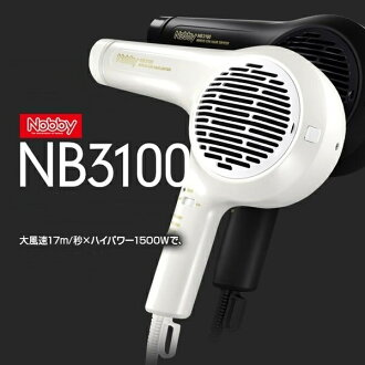The quantity of wind & wind pressure of quantity of TESCOM NB3100(K)(W) Nobby nobby NB3100 anion dryer 1,500W big wind industry No1
