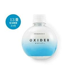 オキサイダー 置き型 180g[OXIDER 空間除菌剤 玄関・居室・トイレ・浴室]
