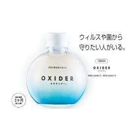 【3個セット】オキサイダー 置き型 180g 13畳[OXIDER 空間除菌剤 玄関・居室・トイレ・浴室]