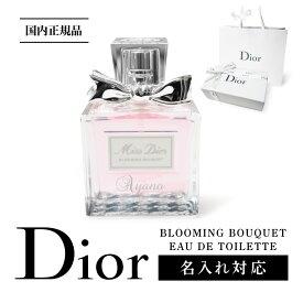【正規 ショッパー付き!】【名入れ対応】 Dior ディオール 国内正規 ミスディオール ブルーミングブーケ 50ml 香水 フレグランス オードゥトワレ スプレー レディース ブランド
