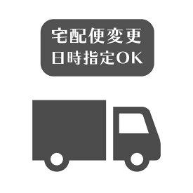コスメ 化粧品 宅配便オプション (日時指定ok)