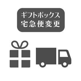 コスメ 化粧品 ギフトボックス・宅配便オプション (日時指定ok)