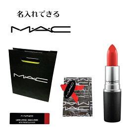 【名入れできます】メール便送料無料 国内正規品 MAC マック Lustre Lipstick リップ コスメ 化粧品 レディース ブランド おしゃれ かわいい 正規品 新品 ギフト プレゼント 母の日 誕生日 贈答品 記念日 クリスマス