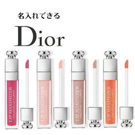 【名入れできます】メール便送料無料 並行輸入品 Dior Lipstick リップ ピンク マキシマイザー コスメ 化粧品 レディース ブランド おしゃれ かわいい 正規品 新品 ギフト プレゼント 母の日 誕生日 贈答品 記念日 クリスマス