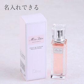 【名入れできる】並行輸入品 Dior ディオール ミスディオール オードゥトワレ ローラー パール EDT 20ml 香水 レディース ブランド ギフト プレゼント 母の日 誕生日 贈答品 記念日