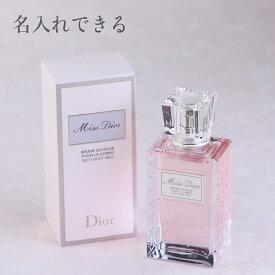 【名入れできる】並行輸入品 Dior ディオール ミスディオール シルキー ボディミスト 100ml 化粧品 ギフト プレゼント 母の日 誕生日 贈答品 記念日
