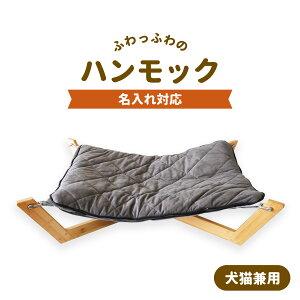 【名入れできる】ハンモック ペット用 バンブー ペット ベット 動物 イヌ ネコ 休める 寝具 寝床 木製 ふかふか 犬用 猫用 オシャレ インテリア 高級