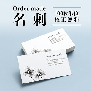 【LINEで確認OK!】 オーダーメイド 名刺 ショップカード イメージ確認無料 シンプル デザイン名刺 オシャレ 両面 裏面 QRコード ママ友名刺 印刷 植物 葉 花 クローバー