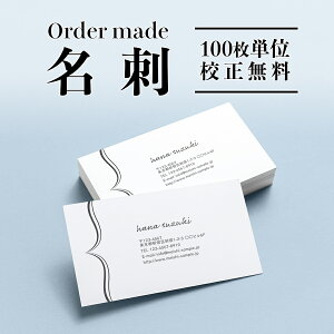 【LINEで確認OK!】 オーダーメイド 名刺 ショップカード イメージ確認無料 シンプル デザイン名刺 ビジネス オシャレ 両面 裏面 QRコード ママ友名刺 印刷