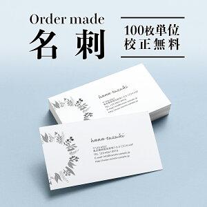 【LINEで確認OK!】 オーダーメイド 名刺 ショップカード イメージ確認無料 シンプル デザイン名刺 ビジネス オシャレ 両面 裏面 QRコード ママ友名刺 印刷 植物 葉 花