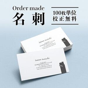 【LINEで確認OK!】 オーダーメイド 名刺 ショップカード イメージ確認無料 シンプル デザイン名刺 ビジネス オシャレ 両面 裏面 QRコード ママ友名刺 印刷 猫