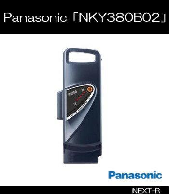 Panasonic(パナソニック)激安 NKY32502B(代品NKY450B02B)  電動アシスト自転車用バッテリー 【電動自転車 充電池】【ご注文画面での指定日はシステム上、ご注文から10日後の指定になりますが、お急ぎのご指定は備考欄に指定日を記入ください】