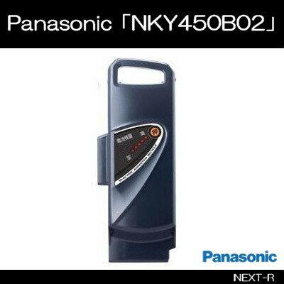 Panasonic(パナソニック)激安 NKY450B02B【ポイント10倍!! 楽天カードご利用&Wエントリーで 23日10時まで】 8.9Ah電動アシスト自転車用バッテリー 【電動自転車 充電池】