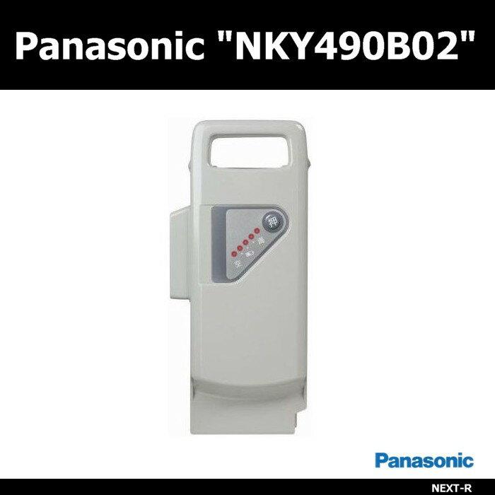 Panasonic(パナソニック)激安 NKY253B02(代品NKY490B02B) 電動アシスト自転車用バッテリー 6.6Ah 【電動自転車 充電池】【ご注文画面での指定日はシステム上、ご注文から10日後の指定になりますが、お急ぎのご指定は備考欄に指定日を記入ください】