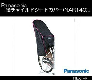 Panasonic(パナソニック)  「後チャイルドシートカバー(NAR140)」