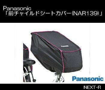 Panasonic(パナソニック)  「前チャイルドシートカバー(NAR139)」