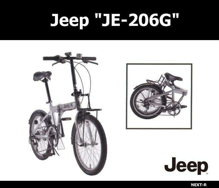 Jeep(ジープ)JE-206G 2017モデル 20インチ 折りたたみ自転車 【送料無料】