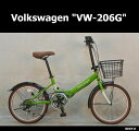 【ポイント5倍】【送料無料】Volkswagen(フォルクスワーゲン) 「VW−206G」 20インチ 折りたたみ自転車 【防犯登録無料】